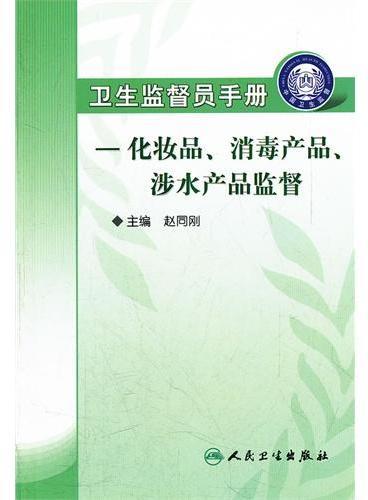 卫生监督员手册--化妆品消毒产品涉水产品监督