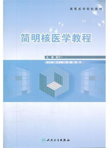 简明核医学教程(高等医学院校教材)
