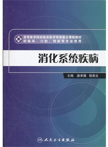 消化系统疾病(供临床口腔预防等专业使用高等医学院校临床医学系统整合课程教材)