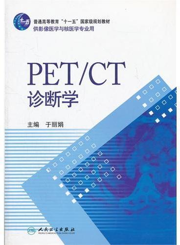 PET\CT诊断学(供影像医学与核医学专业用普通高等教育十一五国家级规划教材)
