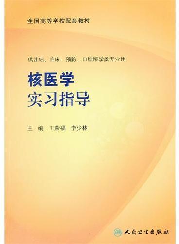 核医学实习指导(供基础临床预防口腔医学类专业用全国高等学校配套教材)