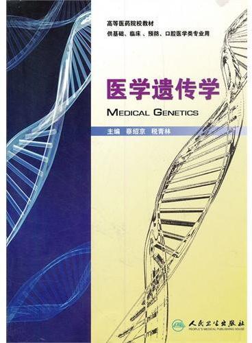 医学遗传学(供基础临床预防口腔医学类专业用高等医药院校教材)