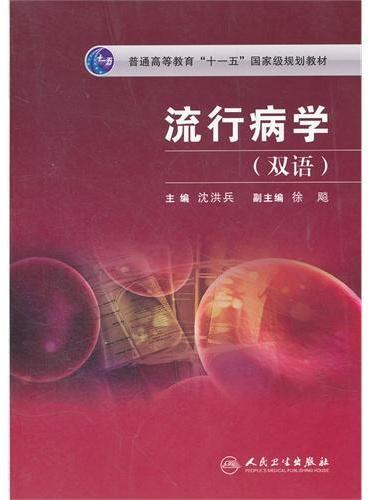 流行病学(双语普通高等教育十一五国家级规划教材)