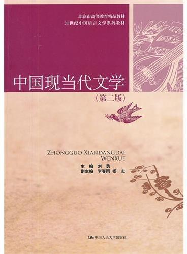 中国现当代文学(第二版)(21世纪中国语言文学系列教材;北京市高等教育精品教材)