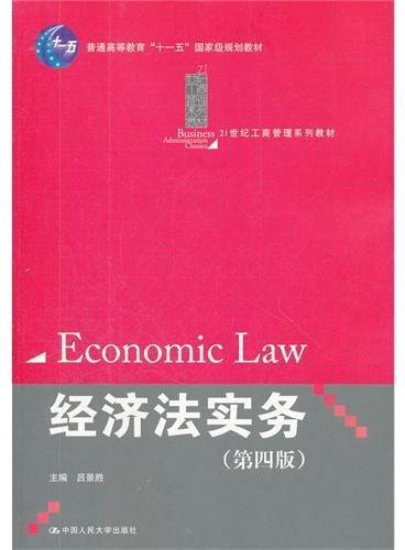 """经济法实务(第四版)(21世纪工商管理系列教材;普通高等教育""""十一五""""国家级规划教材)"""