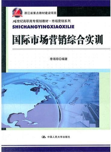 国际市场营销综合实训(21世纪高职高专规划教材·市场营销系列)