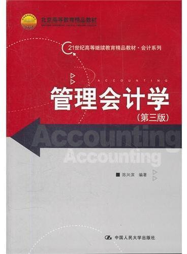 管理会计学(第三版)(21世纪高等继续教育精品教材·会计系列;北京高等教育精品教材)