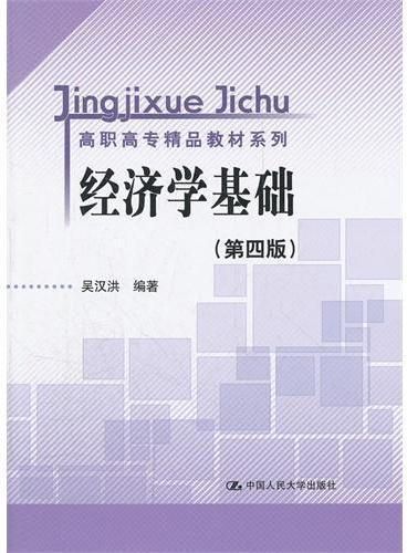 经济学基础(第四版)(高职高专精品教材系列)