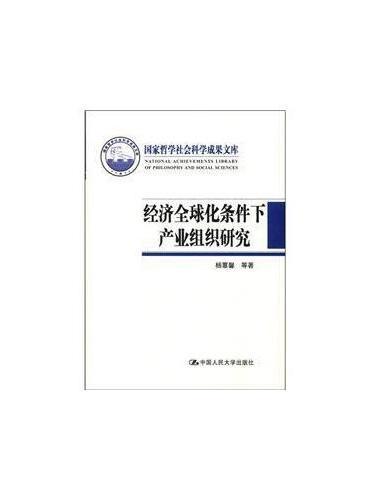 经济全球化条件下产业组织研究(国家哲学社会科学成果文库)