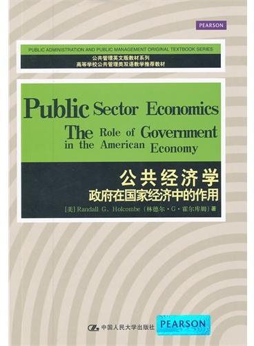 公共经济学:政府在国家经济中的作用(公共管理英文版教材系列;高等学校公共管理类双语教学推荐教材)