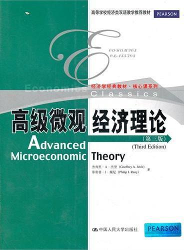 高级微观经济理论(第三版)(经济学经典教材·核心课系列;高等学校经济类双语教学推荐教材)