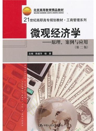 微观经济学——原理、案例与应用(第二版)(21世纪高职高专规划教材·工商管理系列;北京高等教育精品教材)