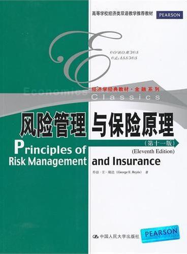 风险管理与保险原理(第十一版)(经济学经典教材·金融系列;高等学校经济类双语教学推荐教材)