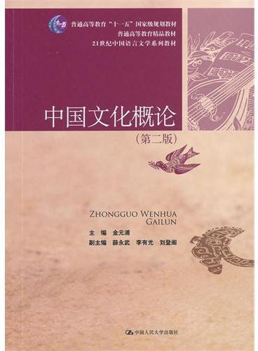 """中国文化概论(第二版)(21世纪中国语言文学系列教材;普通高等教育精品教材;""""十一五""""国家级规划教材)"""