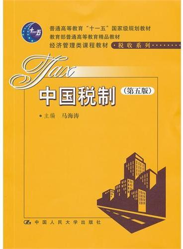 """中国税制(第五版)(经济管理类课程教材·税收系列;教育部普通高等教育精品教材;""""十一五""""国家级规划教材)"""