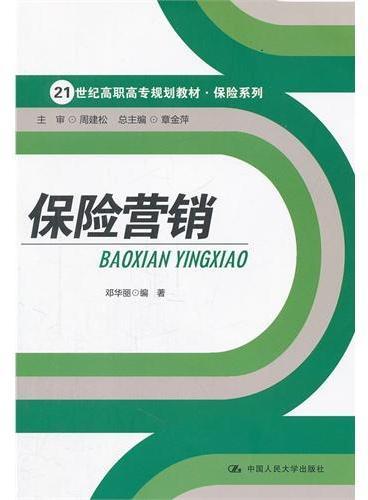 保险营销(21世纪高职高专规划教材·保险系列)