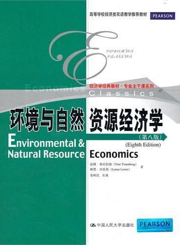 环境与自然资源经济学(第八版)(经济学经典教材·专业主干课系列;高等学校经济类双语教学推荐教材)