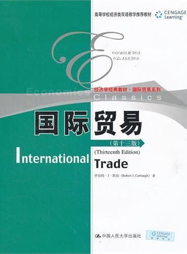 国际贸易(第十三版)(经济学经典教材·国际贸易系列;高等学校经济类双语教学推荐教材)