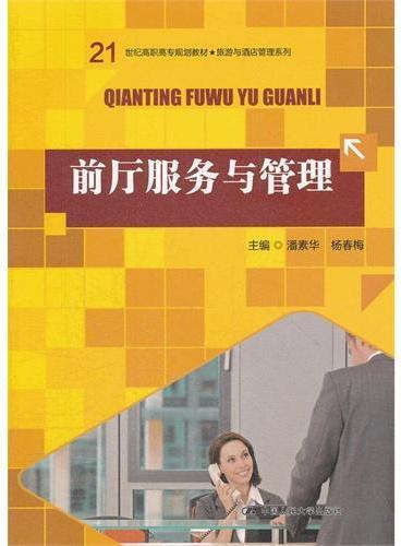 前厅服务与管理(21世纪高职高专规划教材·旅游与酒店管理系列)