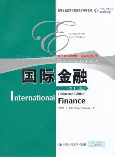 国际金融(第十三版)(经济学经典教材·国际贸易系列;高等学校经济类双语教学推荐教材)