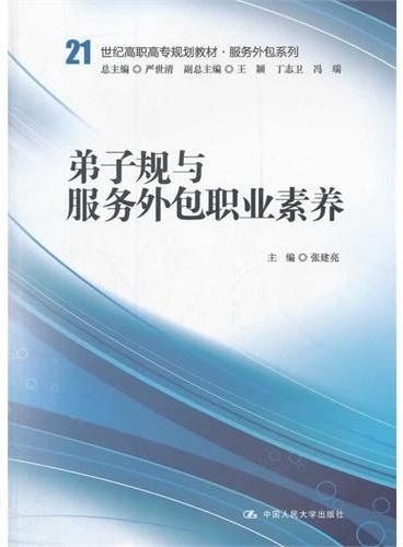 弟子规与服务外包职业素养(21世纪高职高专规划教材·服务外包系列)