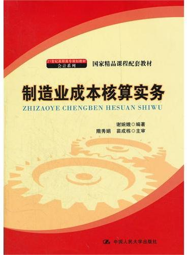 制造业成本核算实务(21世纪高职高专规划教材·会计系列;国家精品课程配套教材)