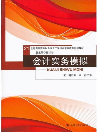 会计实务模拟(21世纪高职高专财会专业工学结合课程改革系列教材)