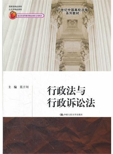 行政法与行政诉讼法(21世纪中国高校法学系列教材;国家级精品课程;北京市精品课程;北京市高等教育精品教材立项项目)