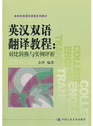 英汉双语翻译教程:对比转换与实例评析(高等学校翻译课程系列教材)