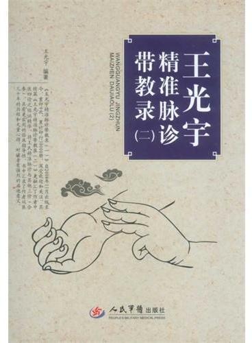 王光宇精准脉诊带教录(二).中医师承十元丛书