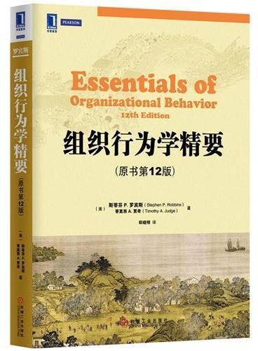 组织行为学精要(原书第12版)(罗宾斯的经典之作,全球数百万学生的选择)
