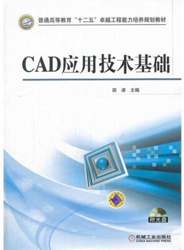 """CAD应用技术基础(普通高等教育""""十二五""""卓越工程能力培养规划教材)"""