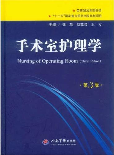 手术室护理学(第三版)