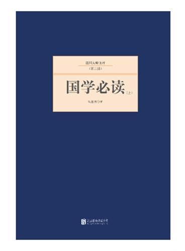 国学必读 (全2册)
