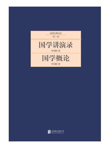 国学讲演录:国学概论