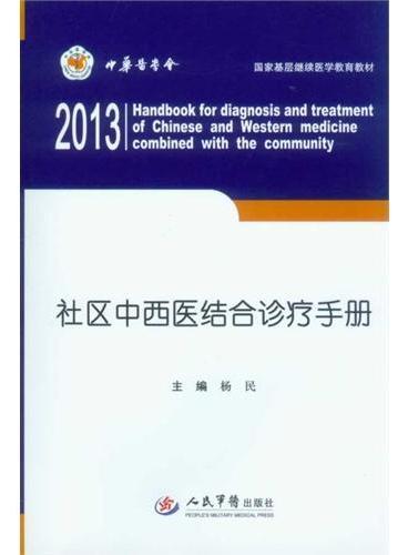 社区中西医结合诊疗手册(含光盘)