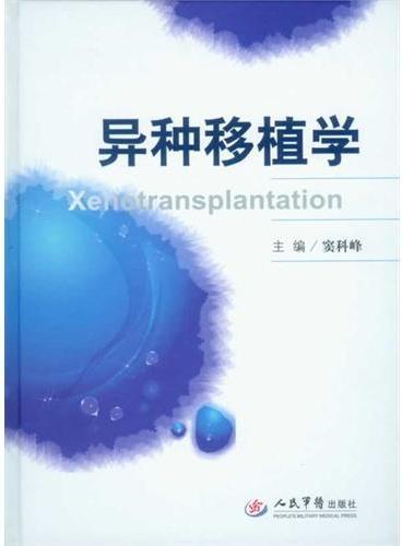 异种移植学