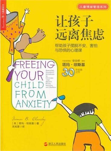 让孩子远离焦虑:帮助孩子摆脱不安、害怕与焦虑的心理课(不安世界的安全感导师、著名临床心理学家塔玛?琼斯基博士30年实践之作。)