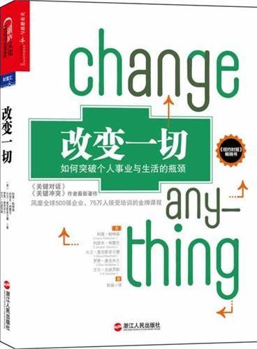 改变一切:如何突破个人事业与生活的瓶颈(《关键对话》、《关键冲突》、《影响力2》作者最新著作)