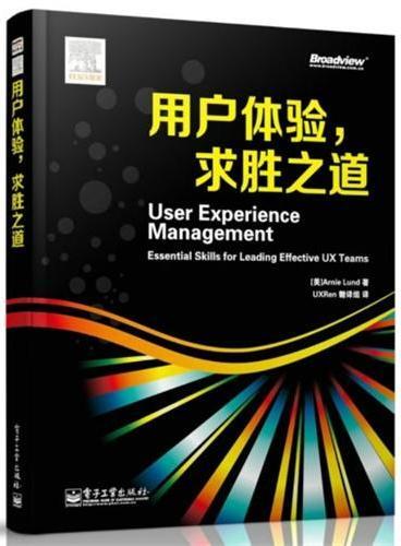 用户体验,求胜之道