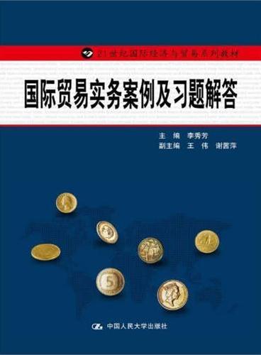 国际贸易实务案例及习题解答(21世纪国际经济与贸易系列教材)