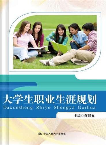 大学生职业生涯规划