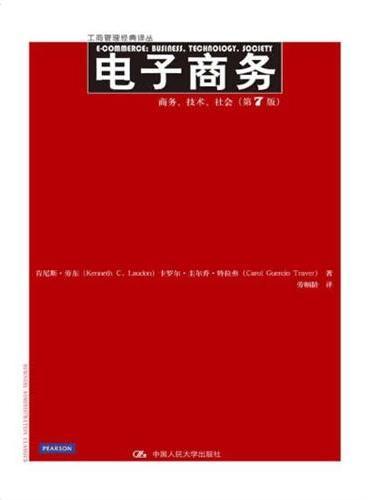 电子商务:商务、技术、社会(第7版)(工商管理经典译丛)