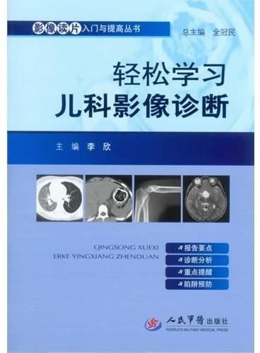 轻松学习儿科影像诊断.影像读片入门与提高丛书