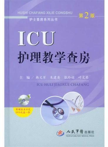 ICU护理教学查房(第二版)含光盘.护士查房系列丛书