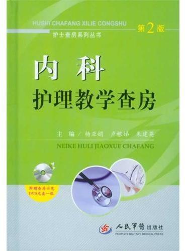 内科护理教学查房(第二版)含光盘.护士查房系列丛书