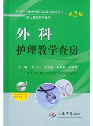 外科护理教学查房(第二版)含光盘.护士查房系列丛书