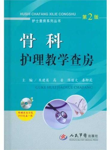 骨科护理教学查房(第二版)含光盘.护士查房系列丛书