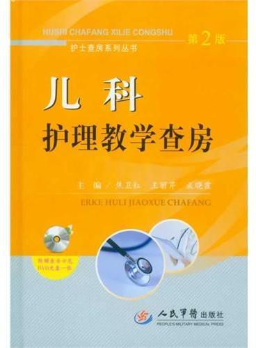 儿科护理教学查房(第二版)含光盘.护士查房系列丛书
