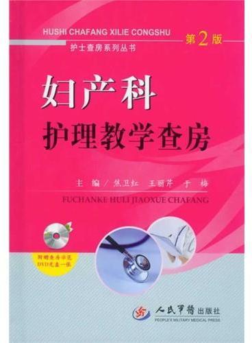 妇产科护理教学查房(第二版)含光盘.护士查房系列丛书